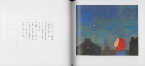 SCAN0674_001macchiKAI.JPG